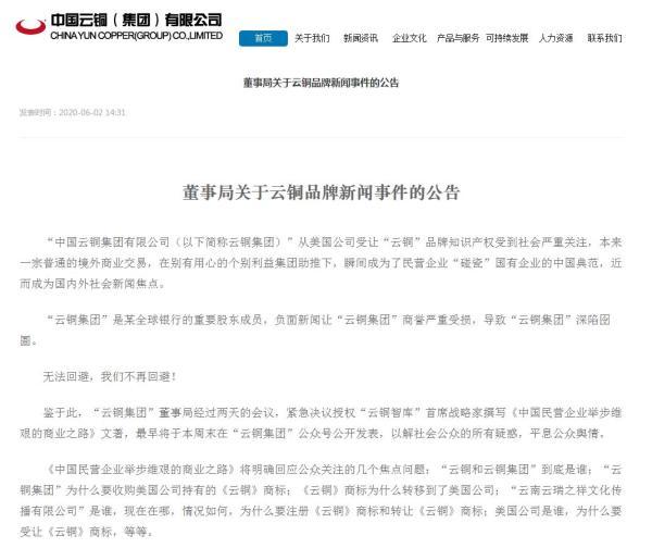 中国云铜号称捐五百吨黄金 相当于央行黄金储备1/4?