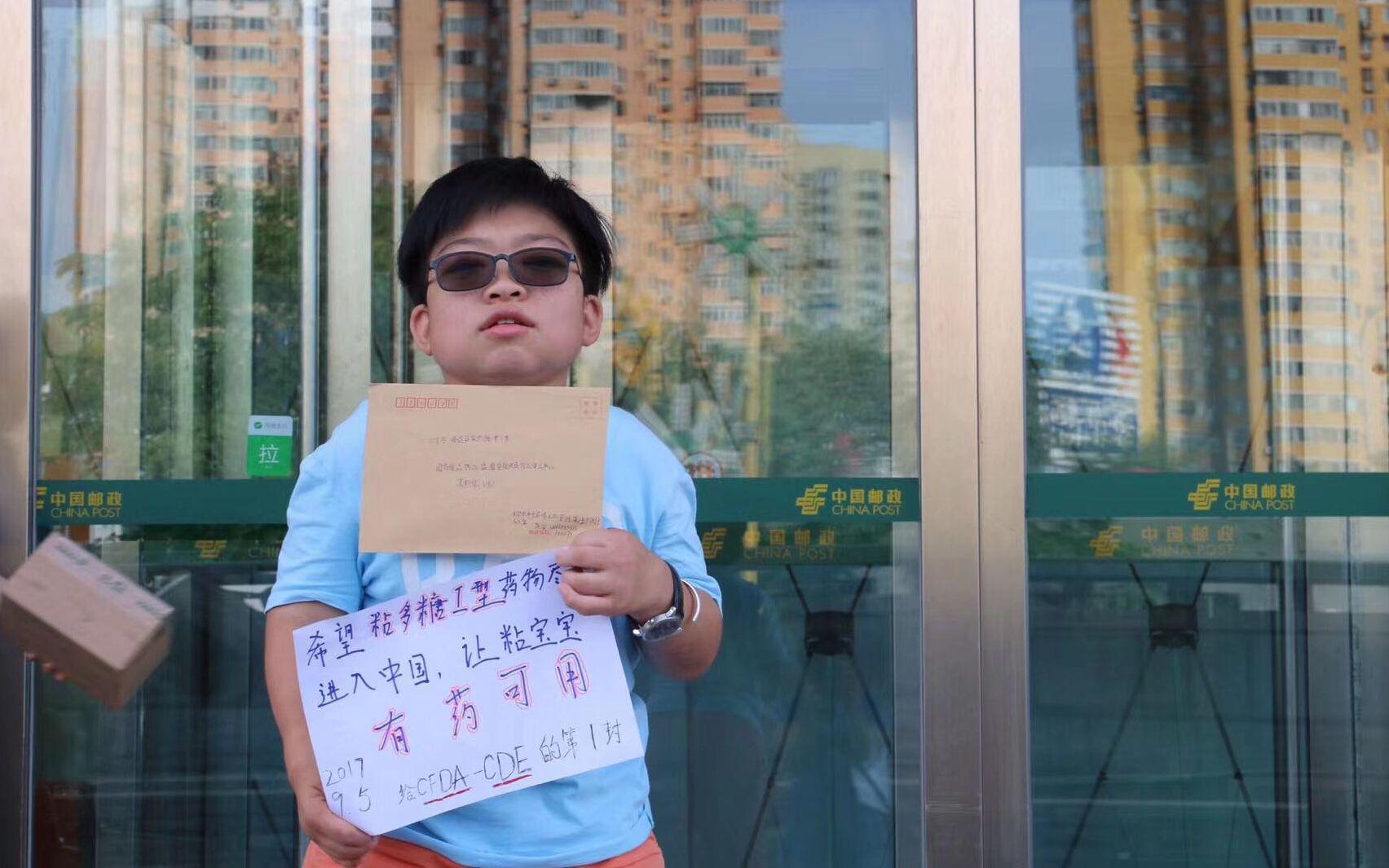 黏多糖贮积症I型患者盼来特效药 赛诺菲艾而赞中国获批图片