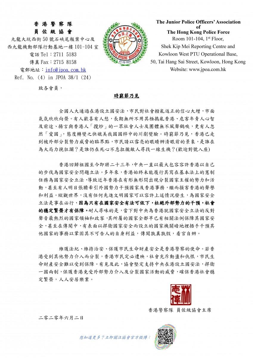 香港警察队员佐级协会声明