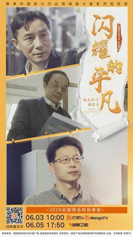 中国高能物理走上世界舞台《闪耀的平凡》探访科学巨擘王贻芳