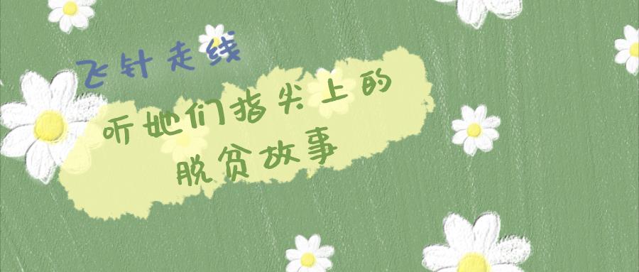 【杏悦平台】飞针走线听她们指尖上的脱杏悦平台贫故图片