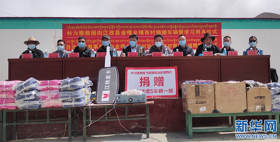 西藏:内地爱心人士向偏远乡村捐资助扶贫
