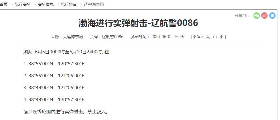 辽宁海事局:渤海将进行实弹射击 5日至10日禁止驶入图片