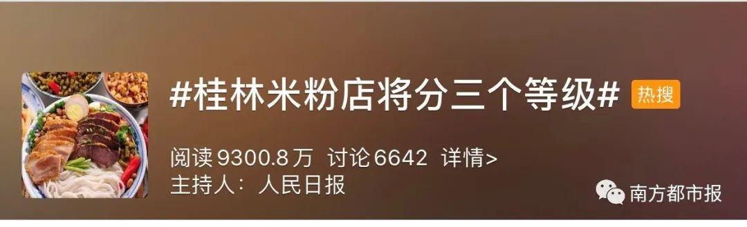 桂林米粉店7月起将分三四五星级