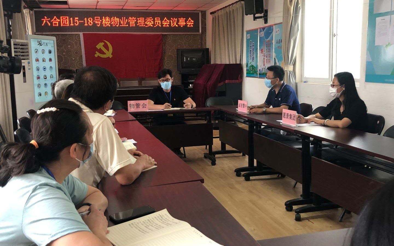 """老旧小区改造居民说了算,北京首个物管会这样""""履职""""图片"""