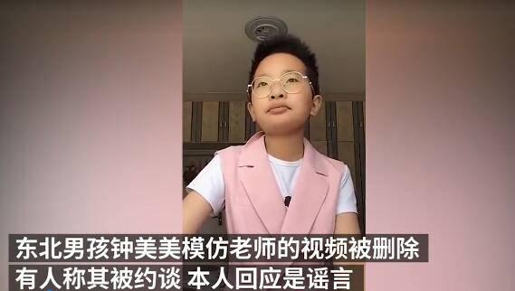 """钟美美:""""约谈后下架模仿老师视频""""是谣言 还会模仿"""