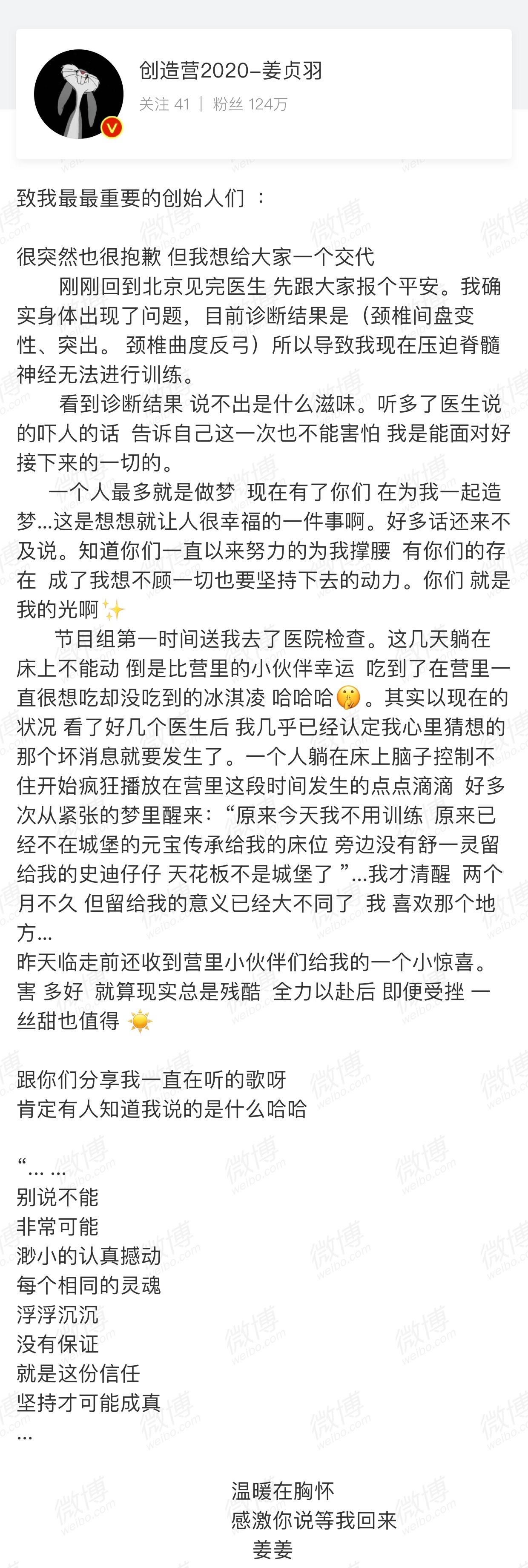 姜贞羽回应因伤暂停录制《创3》,跟大家报平安图片