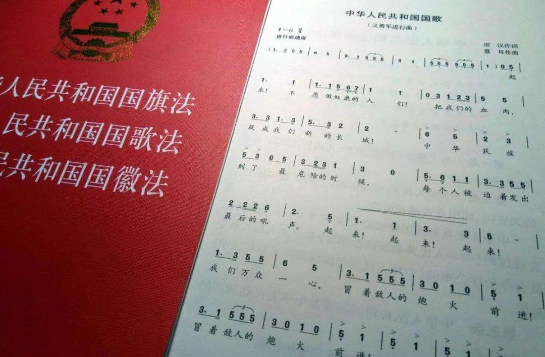 国歌法即将杏悦平台实施侮辱,杏悦平台图片