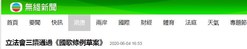 「杏悦主管」香港通过国杏悦主管歌条例草案有机会纠图片