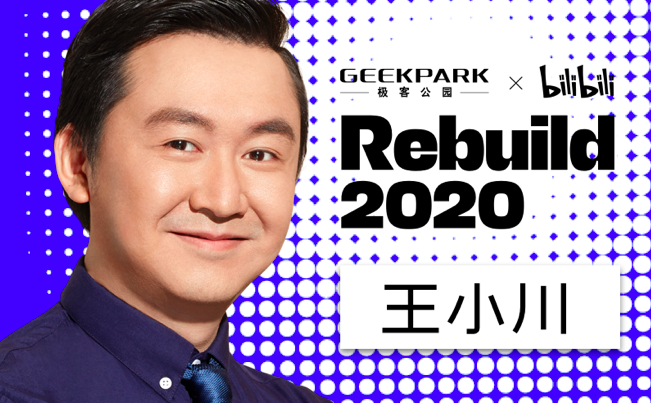 Rebuild 2020 越来越靠谱:雷军现身,科技咖疫情后首次集结