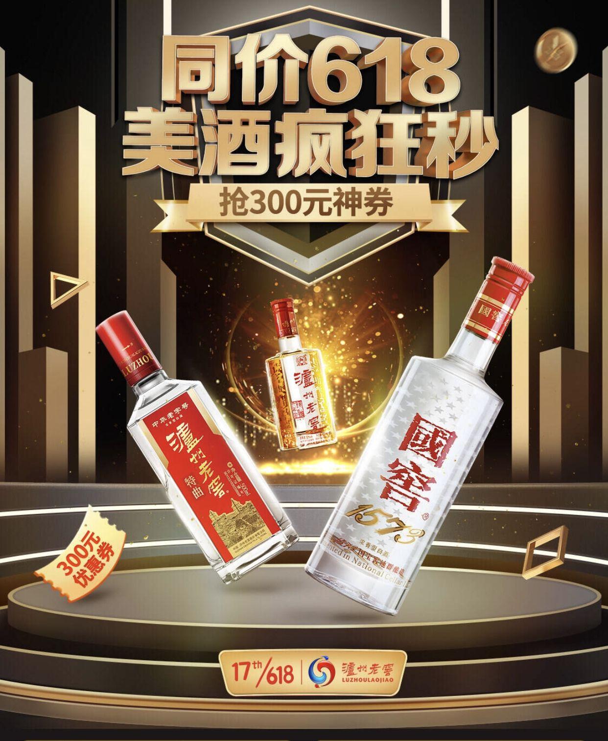 【摩天注册】观察|摩天注册618推动酒水热销酒水图片