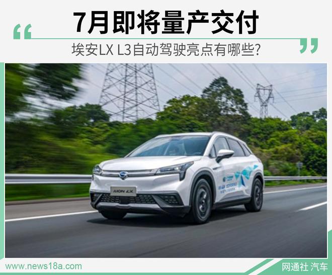 7月就能交付 看埃安LX的L3级自动驾驶表现如何