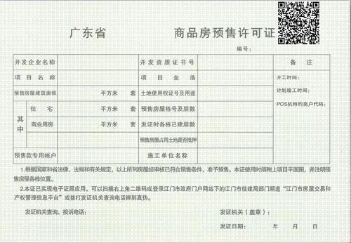 广东全面实现商品房预售许可证电子证照签发