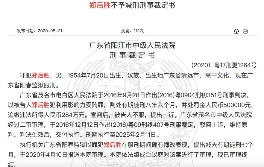 【摩天登录】市委原常委舅父的减刑申请摩天登录被驳回图片