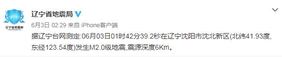辽宁3天4次地震,咋回事?有啥影响?