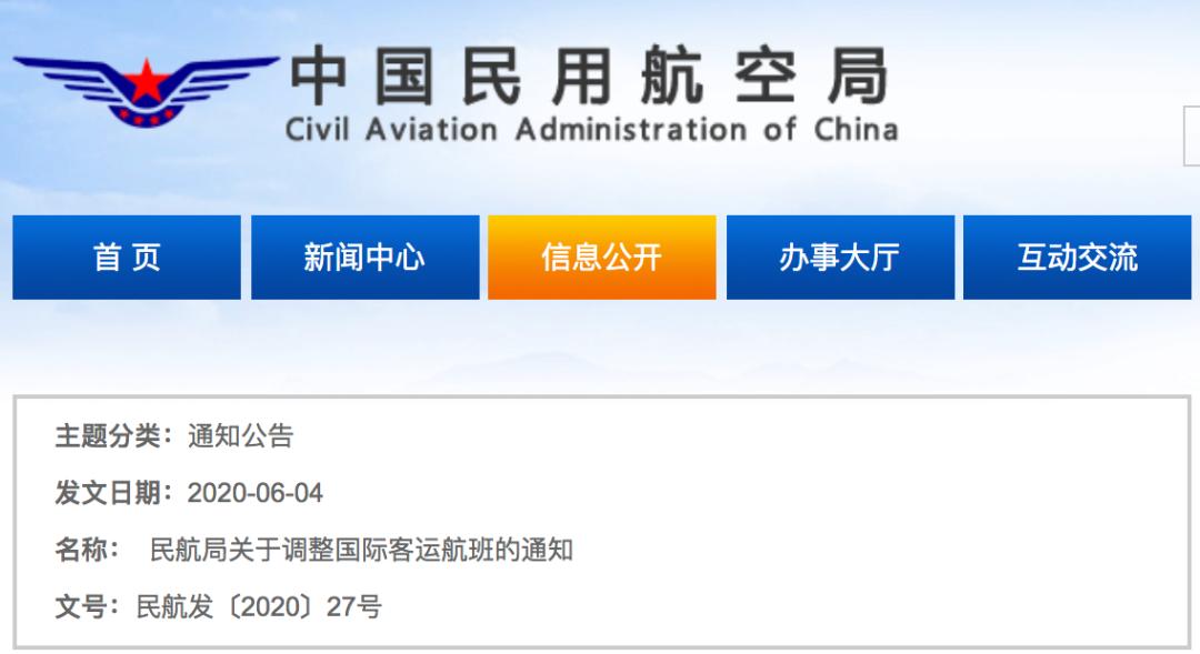 国际客运航班何时增加?民航局官宣了!图片