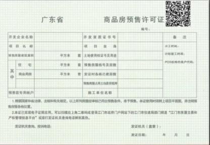 广东全省可用商品房预售许可证电子证照