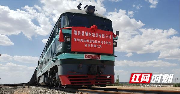 """首发第一! 湘煤集团开启湖南煤炭物流""""多式联运""""新模式"""