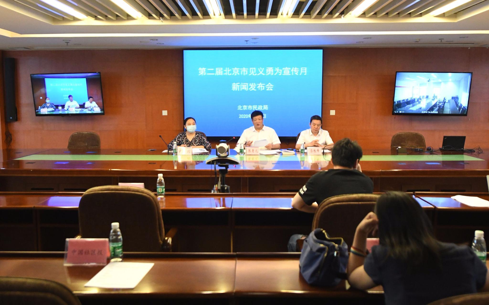 今天上午,第二届北京市见义勇为宣传月新闻发布会举行。市民政局供图