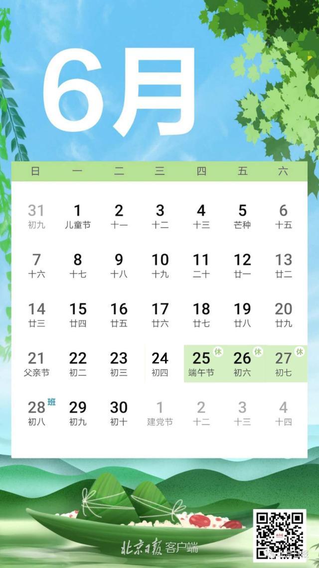「蓝冠官网」京2020年端午节蓝冠官网放假安图片