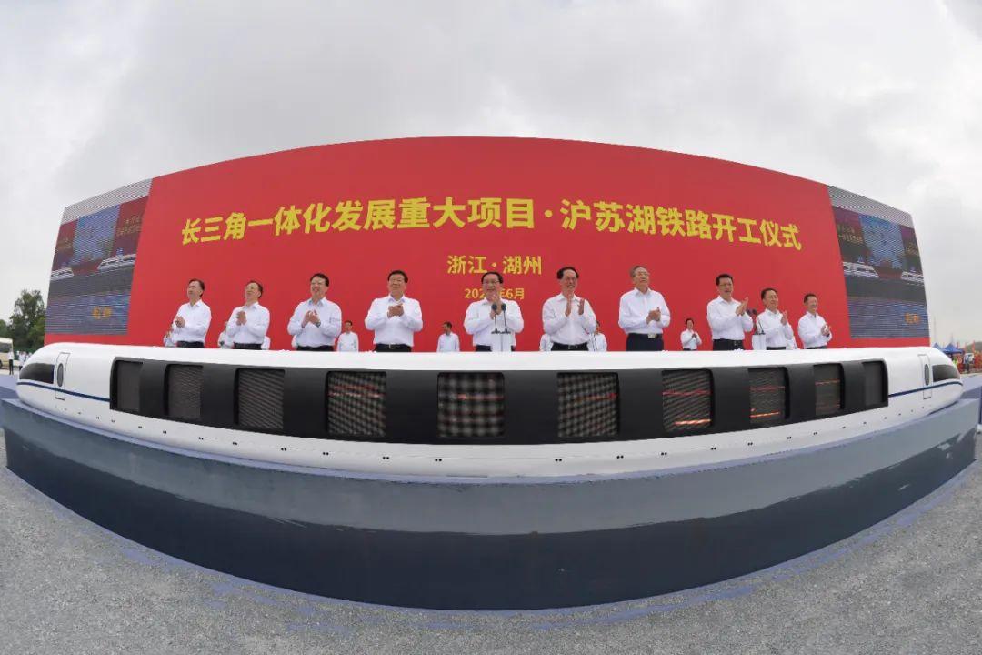 长三角地区主要领导座谈会开场活动 沪苏湖铁路今联合开工图片