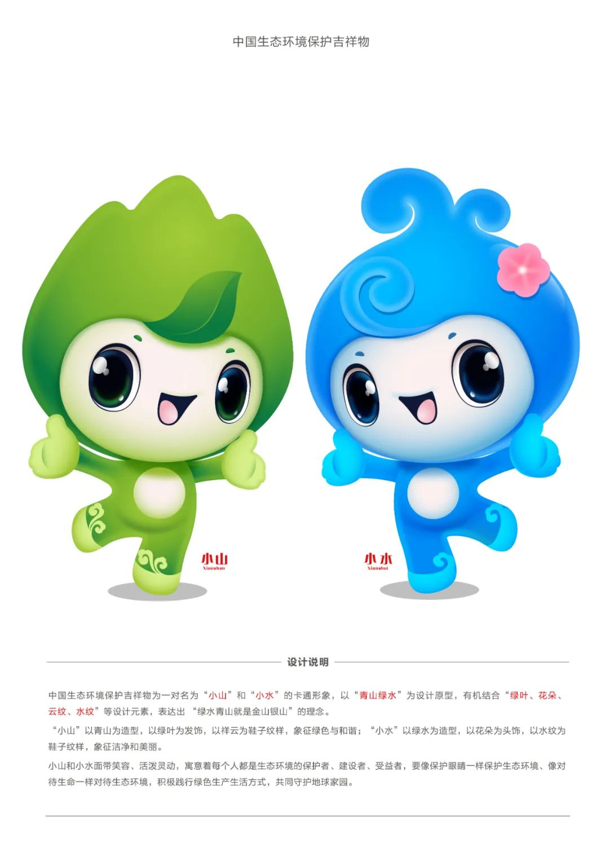 """中国生态环境保护吉祥物""""小山""""和""""小水""""正式发布图片"""