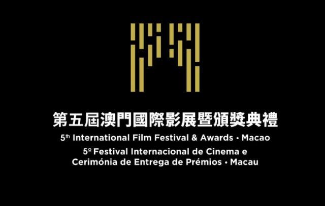 """""""光影生命,银幕盛典"""",第五届澳门国际影展宣布年底举行"""