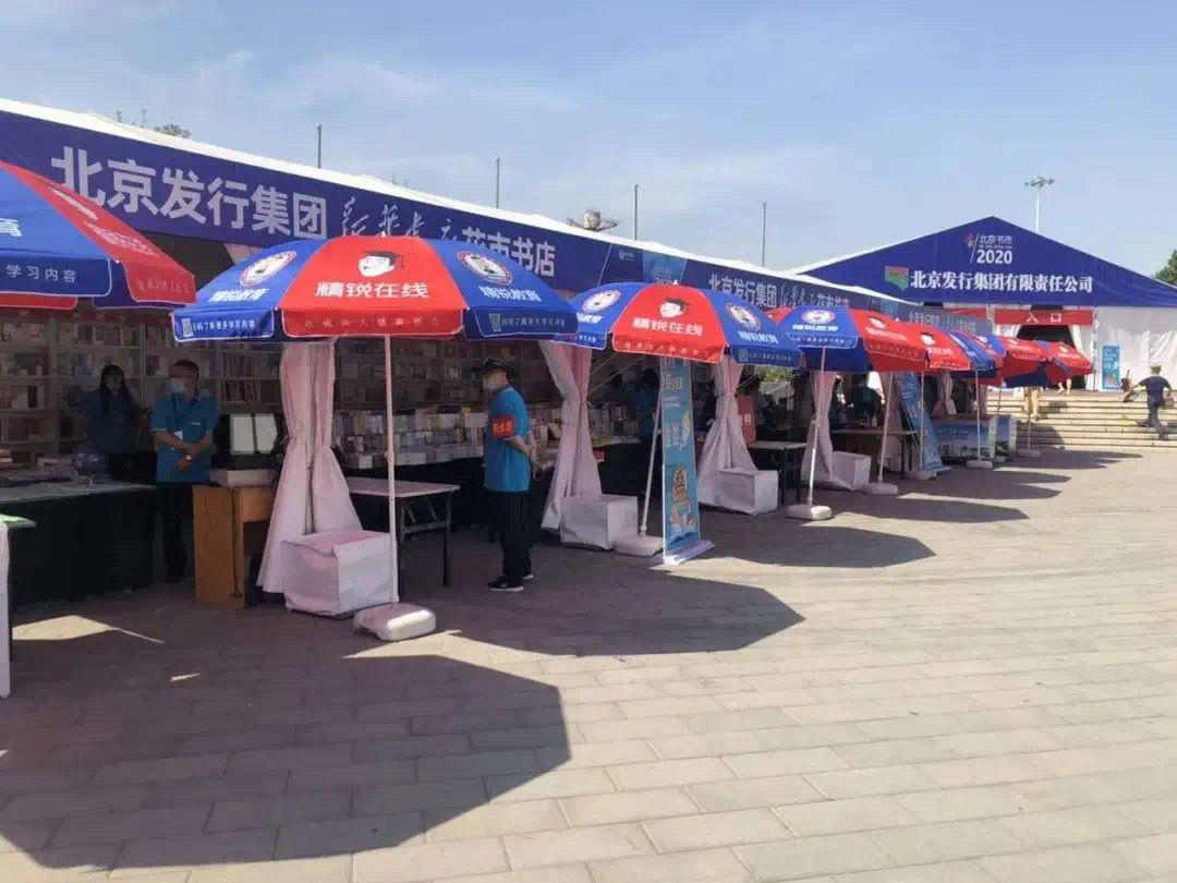 大型文化活动开摩天注册幕北京书市亮相,摩天注册图片