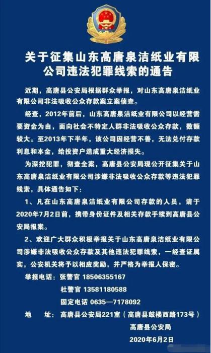 山东高唐泉洁纸业有限公司涉嫌非法集资,存款人员请到公安局报案