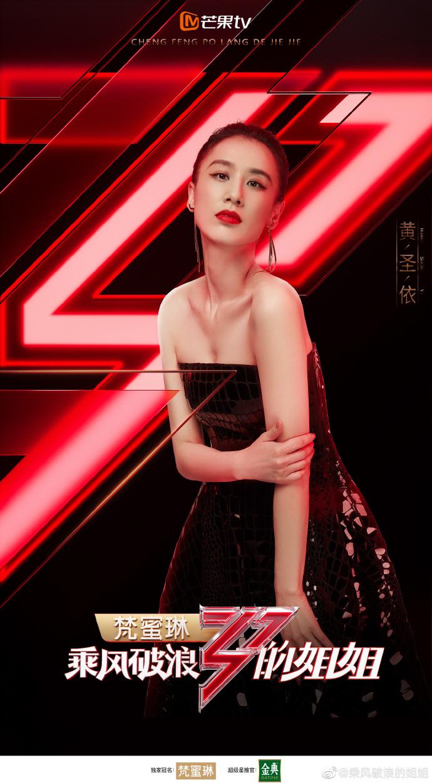 《乘风破浪的姐姐》公布最后一组嘉宾,黄圣依张雨绮亮相图片