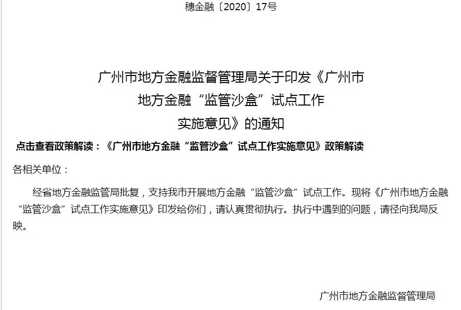 """广州市金融""""监管沙盒""""落地,""""7+4""""类机构纳入试点图片"""