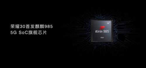 麒麟985优势盘点 不打折的5G旗舰芯片