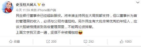 「摩鑫官网」酬该不该与市值挂钩摩鑫官网取决于公司图片