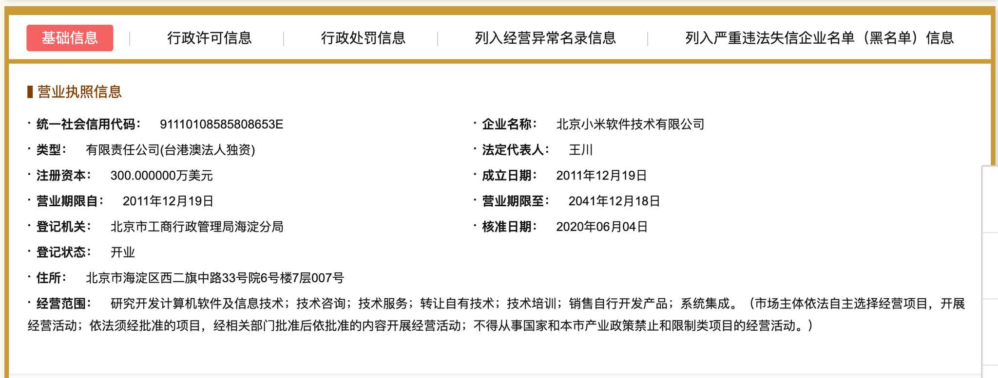 [摩鑫开户]林斌卸任小米软件法定代表摩鑫开户人图片