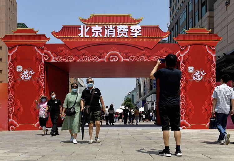 北京消费季启动 122亿元消费券助你买买买不停|组图图片