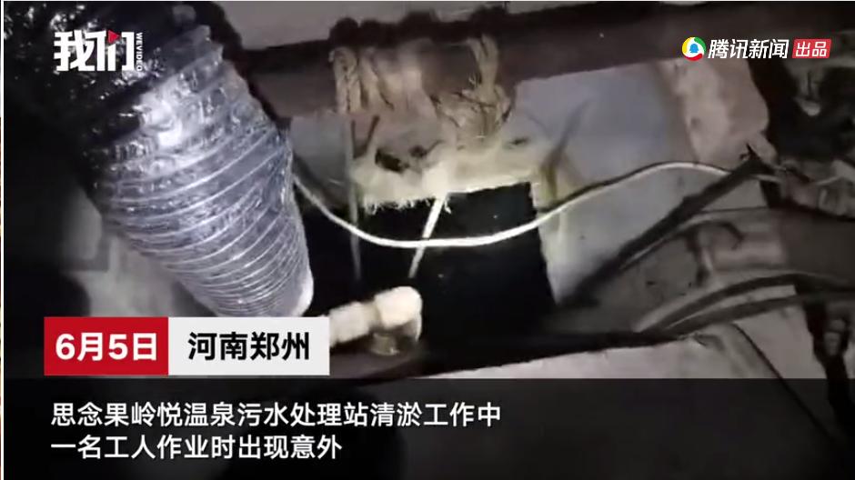 河南一污水站清淤出意外致3死,系一人落池两人营救未果图片