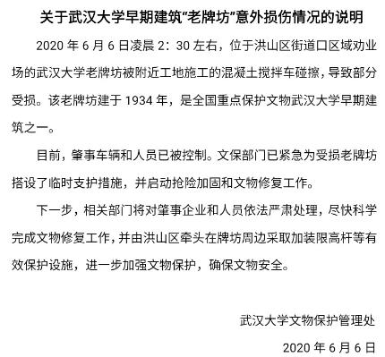 """武汉大学凌晨回应83岁""""老牌坊""""受损:已启动加固修复工作"""