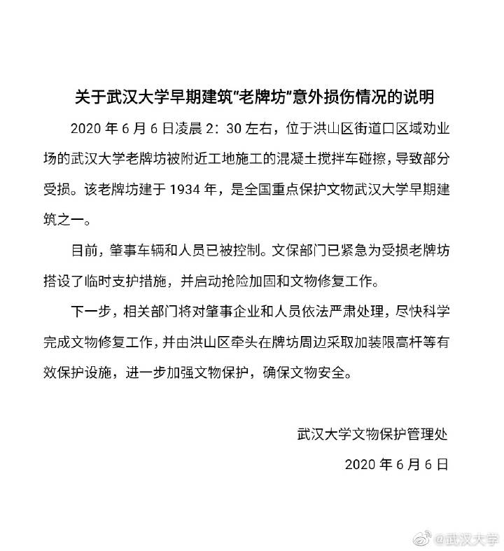 武汉大学通报老牌坊被撞:已紧急搭设临时支护措施图片
