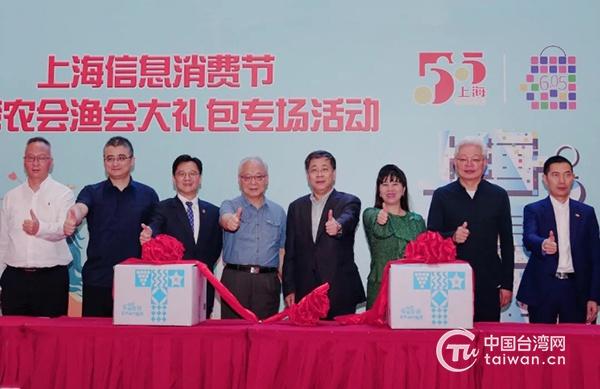 """沪台携手享商机促消费 台湾农渔产品线上""""开市"""""""