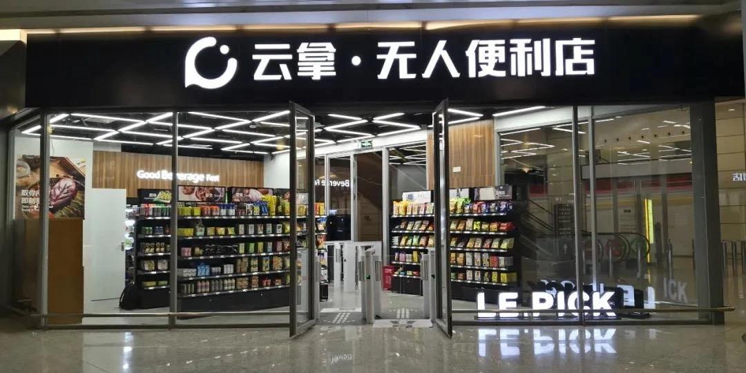 """对标亚马逊无人便利店,云拿科技要让更多消费者体验""""拿了就走"""""""