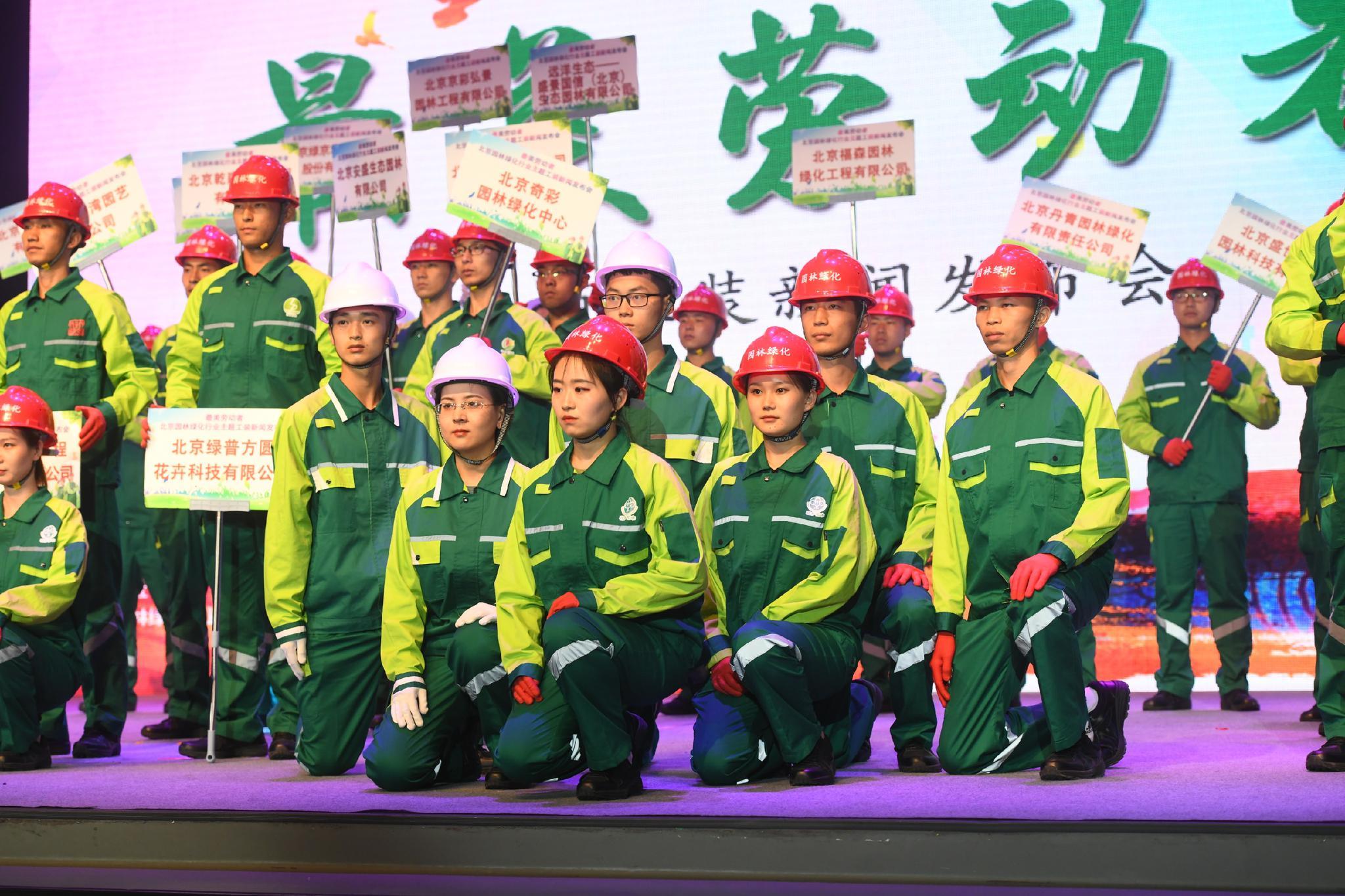 北京15万园林绿化工作者有了统一新工装图片