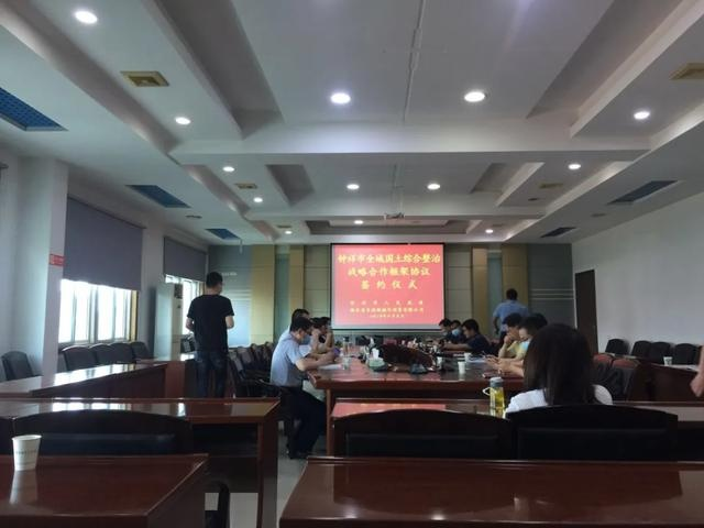 省长投城镇化公司与钟祥市签订国土整治项目