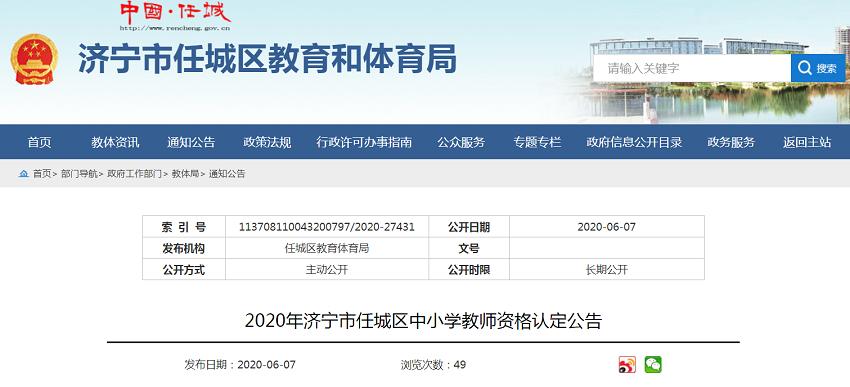 考生留意!2020年济宁任城区中小学教师资格认定公告出炉
