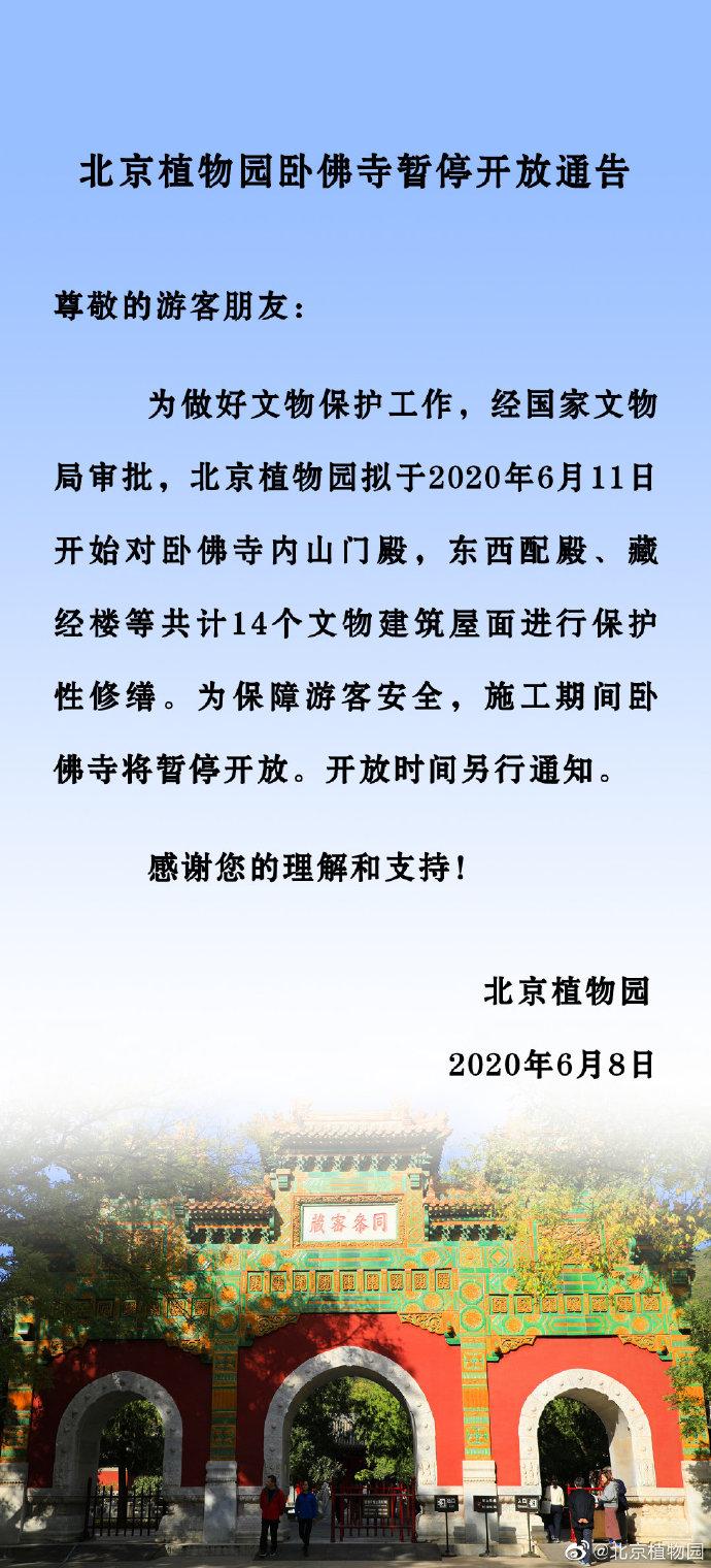 摩天登录:物园卧佛寺6月11日起暂摩天登录图片