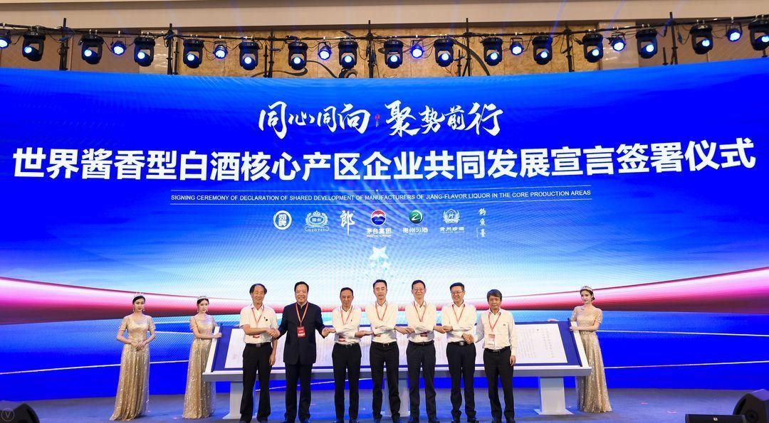 七家酱酒核心企业签发展宣言,借产区集群谋划新市场空间图片