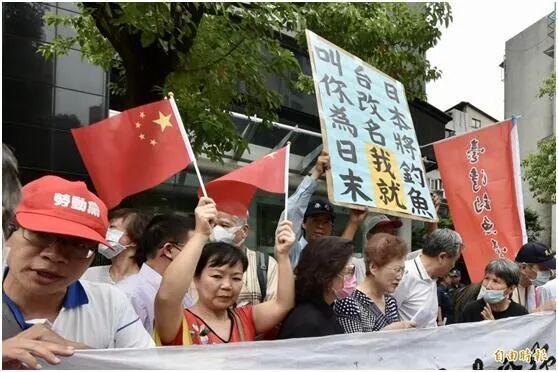台湾民众抗议日本图谋更名钓鱼岛,手举五星红旗!图片