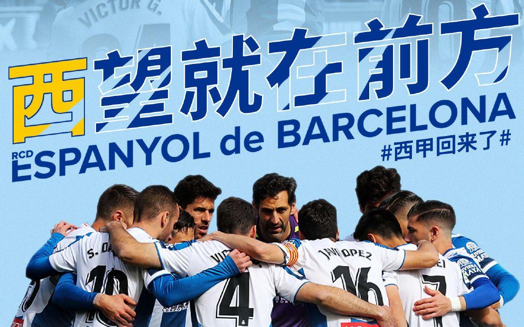 西班牙人复赛首场将战 阿拉维斯。图/俱乐部官微