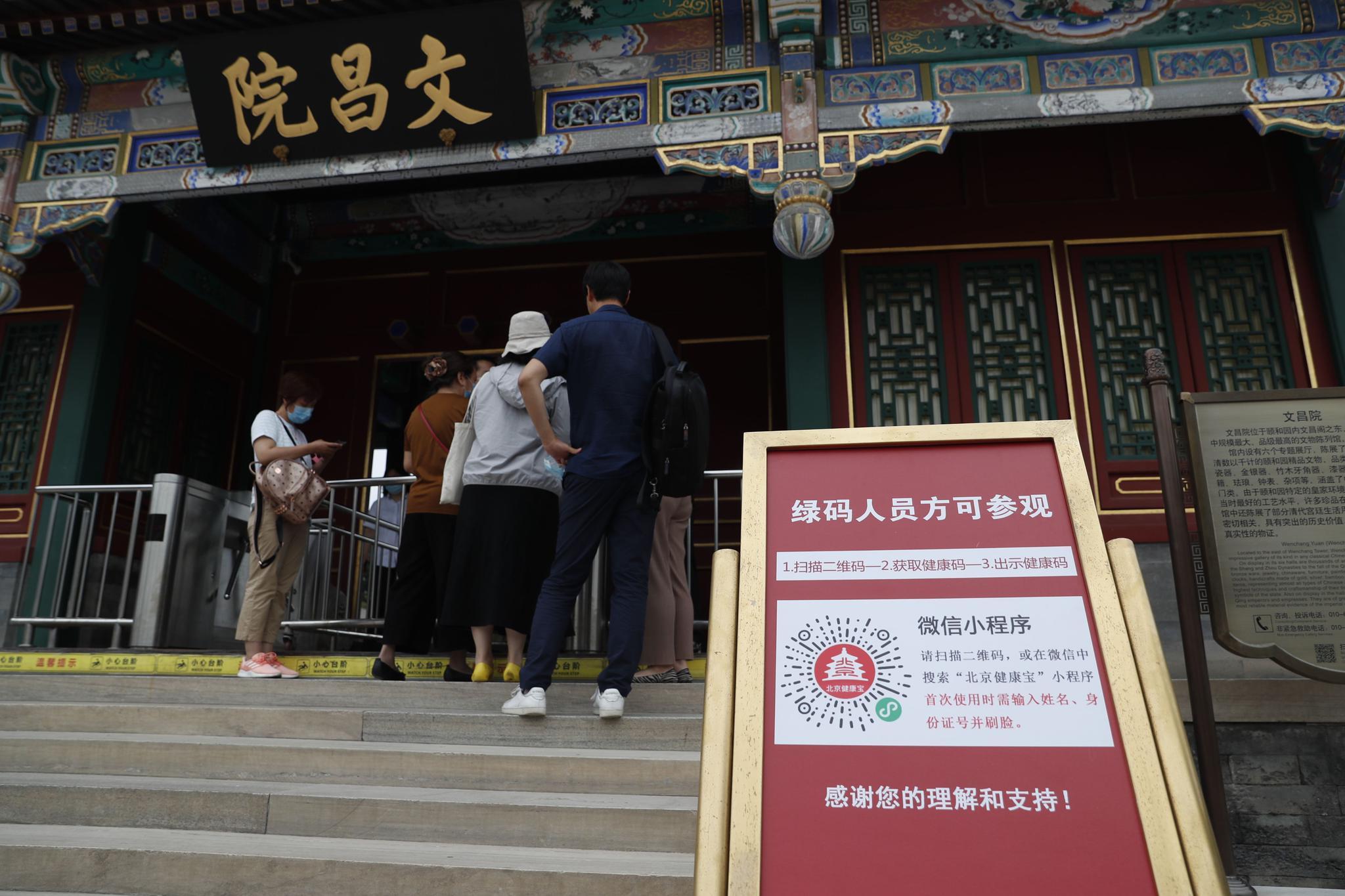 北京市属公园园内景区全面恢复开放,这些需预约图片