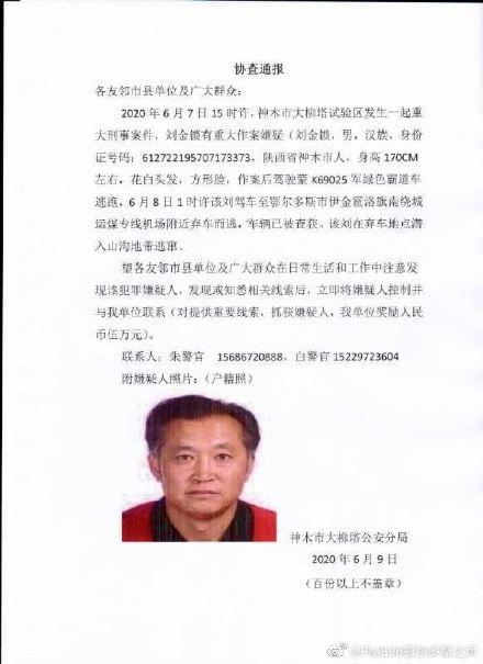 杏悦官网:协查通报一重大刑案嫌疑人驾杏悦官网图片