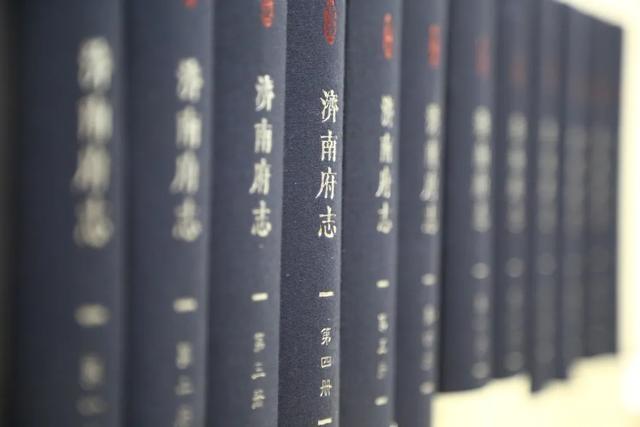 历史丨济南史上首部正式成书的府志——康熙《济南府志》点校整理出版